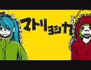 「マトリョシカ」をノリノリで歌ってみた【maro.xわたあめ】 thumbnail