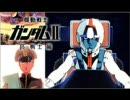 ガンダム・ボーカル曲コレクション1(機動戦士ガンダム~逆襲のシャア)