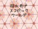 【VY1】 枯れ井戸スコピックワールド