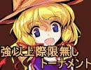 【MUGEN】大乱闘!強以上際限無しトーナメントPart27【強~神クラス】