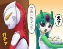 【特撮】『北川怪獣アパート』第14話【漫画】 ‐ ニコニコ動画(原宿)
