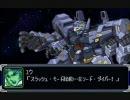 【スパロボα】ACE ATTACKER【BGM】