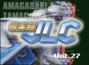 倶楽部JLC #27 2004 (平成16年) 仲口Hotブラザーズ対談