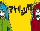 【あたま】マトリョシカ歌ってみた / 湯毛【おかしい】 thumbnail