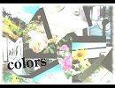 【こんがり焼かれながら】 colors 【歌ってみた】