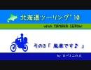 北海道ツーリング'10 with serow その3