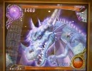 DQMB2 とどめの一撃 聖なる巨竜竜神王 光の波動