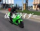 仮面ライダーのコスプレで北海道をツーリングしてみた!