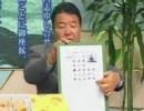 YouTubeでのチャンネル桜の人気と民主党の取材拒否 H22/9/2