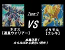 【遊戯王】ネオスと闇の仲間達【闇のゲー