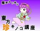 魔理沙と学ぶ東方珍キノコ講座12
