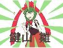 【東方】雛ちゃんマジ厄神様【手描き】