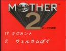 MOTHER2 主にフィールドBGM集