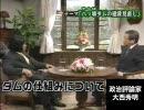 ジャーナリスト 大谷明宏氏によるインタビュー