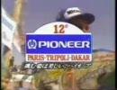1990年 パリ-トリポリ-ダカール総集編CM集