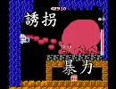【鬼畜ゲー】幸田の軌跡を3分で【高橋&ドラ&コンボイ】