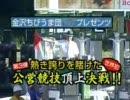 金沢競馬イベントレース 公営競技頂上決戦