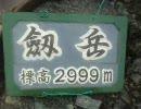【日本百名山】剱岳に登ったよ2/2【最も過酷】