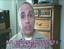 (字幕)日米の民主党はDNAが同じ(外国人参政権)