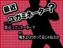 【ニコカラ】 恋のホイホイチャーハン(off vocal) 【歪音エナ】