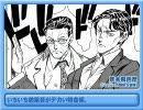 『相棒』を有名漫画家が描いたら…を、妄想して描いてみた 3rd season thumbnail