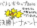【バトレボカップ2010決勝T】拝啓劣化ムクホーク様【実況】 Part15