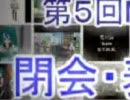 【第5回】MikuMikuDanceCup