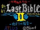 新約ラストバイブルⅡ BGM集1/3