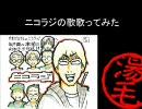 ニコラジテーマソング「日光☆ニコラジ!」歌ってみた / 湯毛 thumbnail