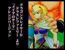 ドラゴンスレイヤーⅣより「メイアのテーマ」アレンジ