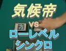 遊戯王考察動画【6】フリーデュエル編気候帝vsローレベルシンクロ
