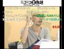 【公式生放送】運営放送 ~ユーザー参加ミーティング~【8月3...
