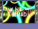メドレー「音MAD」を音MADにしてみた をみんなで歌ってみた。