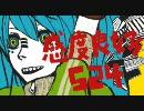 ゝ(・ω・ゝ)  マトリョシカ 歌ってみた 【えいちぴよこ】 thumbnail