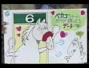 第1回 明石家優駿さんまダービー(G1)
