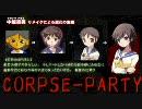 卍伝説のホラーゲーム【コープスパーティー(旧作)】実況part6