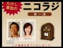 【9月3日】たけし軍団のニコラジ☆玉袋筋太郎さん登場!②