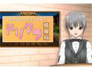 DREAM C CLUB Portable(ドリームクラブ・ポータブル) プロモーションムービー 2