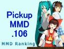 【MikuMikuDance】Pickupランキング.106
