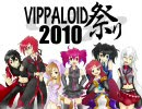 【告知】VIPPALOID祭り2010