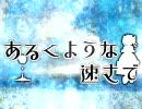 【MUGEN】あるくような速さで・応援PV【ぽいもの】