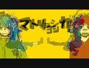 【別ver】マトリョシカを合わせてみた(ノ)・ω・(ヾ)