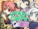 UTAU-CMPV祭 作品発表!