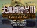 東方黄天河 第19回「エロ海峡アドベンチャ