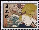 海外で通じる『意外な日本語』ランキング【TOP30】 thumbnail