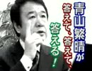 青山繁晴 政治家の欲望、国民保護、著作権等について チャンネル桜H22.9.17