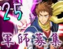 【遊ぶ動画】軍師募集!性別スーパーMUGEN大戦-25【タクティクスドウガ】