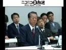 【公式生放送】小沢一郎 政権政策に関する記者懇談会 生中継③