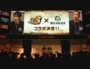 【TGS2010】MHP3rd×MGSPW コラボ映像!