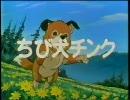 シートン動物記 01話 ちび犬チンク 1/2